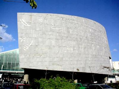 Front facade of the library- Bibliotheca Alexandrina